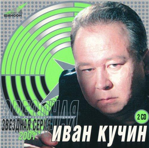 Иван Кучин - Звездная серия (2CD) (2001)