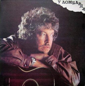 Андрей Макаревич - У Ломбарда (1991)