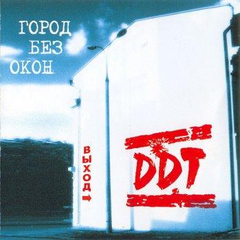 DDT - Город Без Окон. Выход (2004)