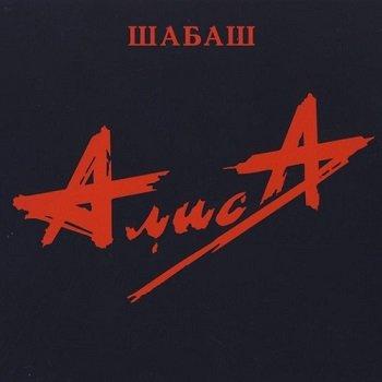 АлисА - Шабаш [Reissue 2016] (1991)