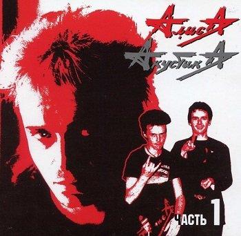 АлисА - Акустика - Часть 1 [Remastered 2017] (1995)