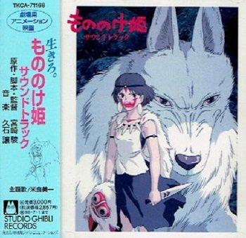 Joe Hisaishi - Princess Mononoke / Принцесса Мононоке OST (1997)