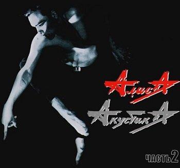 АлисА - Акустика - Часть 2 [Remastered 2016] (1996)