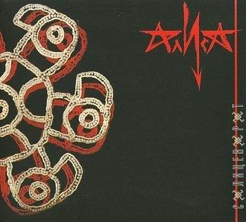 АлисА - Солнцеворот [Reissue 2014] (2000)