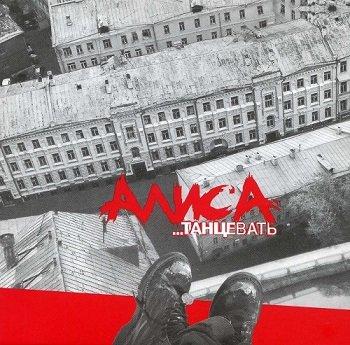 АлисА - ...танцевать [Reissue 2014] (2001)