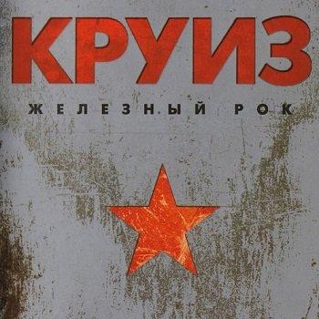 Круиз - Железный рок (Limited Edition) (2013)