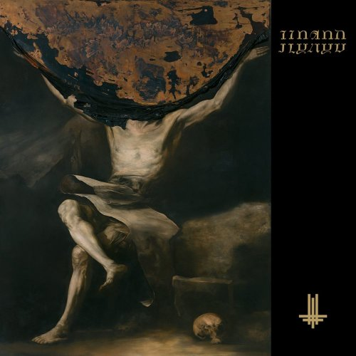 Behemoth - I Loved You At Your Darkest [Limited Edition] (2018) [2020]