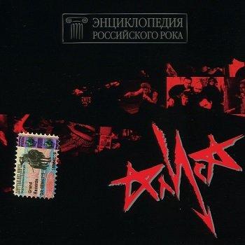 АлисА - Энциклопедия российского рока (2000)