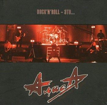 АлисА - Rock'n'Roll - Это (2006)