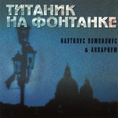 Nautilus Pompilius & Аквариум - Титаник на Фонтанке (1997)