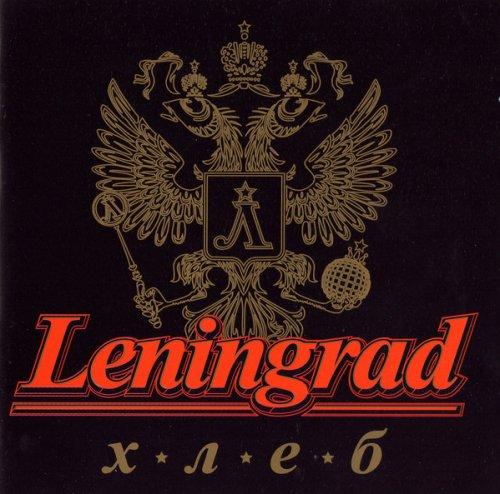Leningrad - Хлеб (2006)