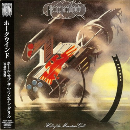 Hawkwind - Hall Of The Mountain Grill (1974)  [Japan Reissue 2010]