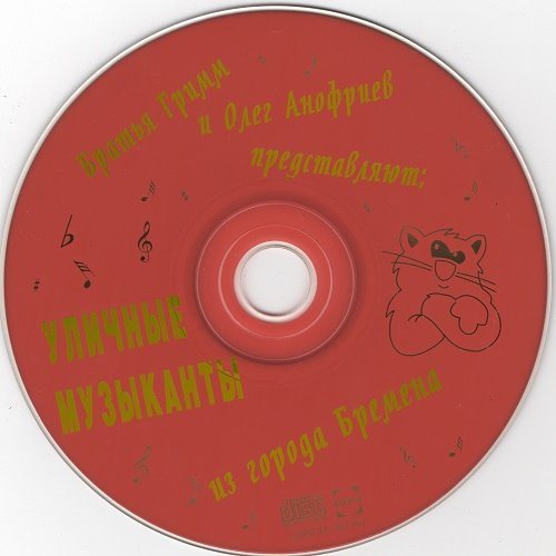 Олег Анофриев - Уличные Музыканты из города Бремена (1997)